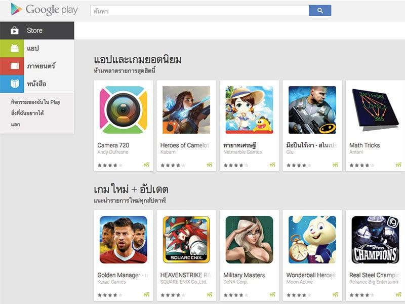 วิธีติดตั้งแอพ Android จากหน้าเว็บ Google Play