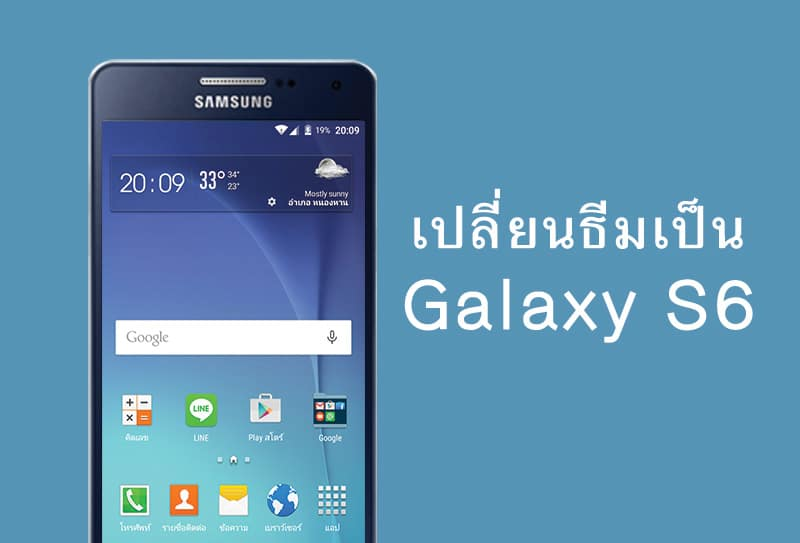 เปลี่ยนธีมมือถือ Android ให้เป็นแบบ Samsung Galaxy S6