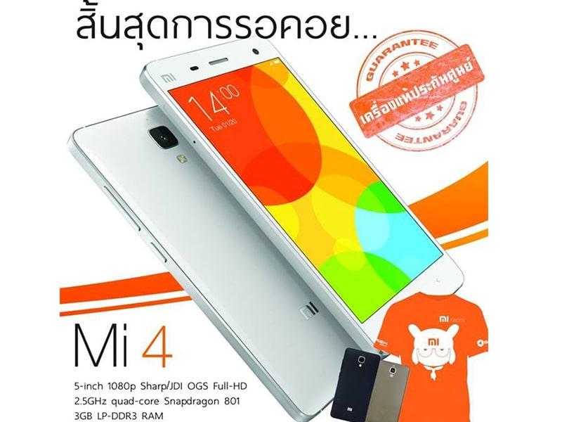 ไม่ต้องรออีกต่อไป Xiaomi Mi4 พร้อมจองในงาน TME2015