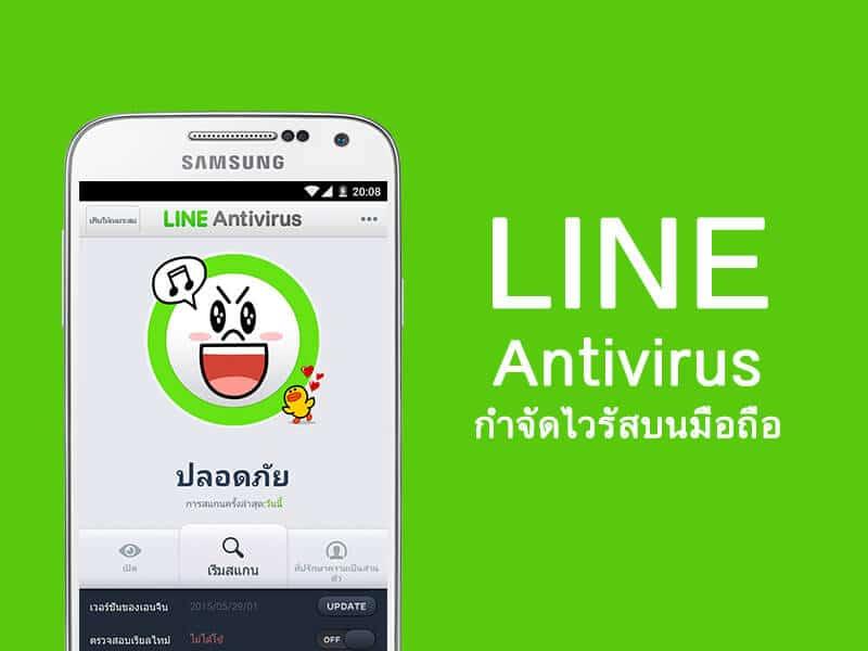 LINE Antivirus แอพกำจัดไวรัส ใช้ง่ายสำหรับ Android