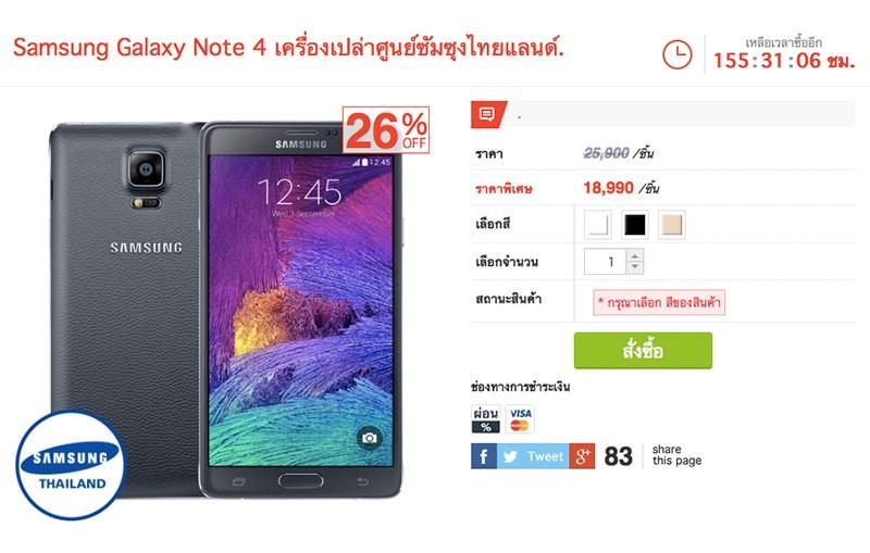 Samsung Galaxy Note 4 ลดราคาเหลือ 18,990 บาท เฉพาะที่ itruemart