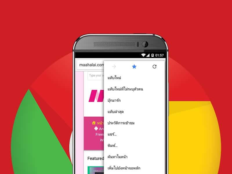 วิธีล้างประวัติการท่องเว็บ Chrome บนมือถือ Android