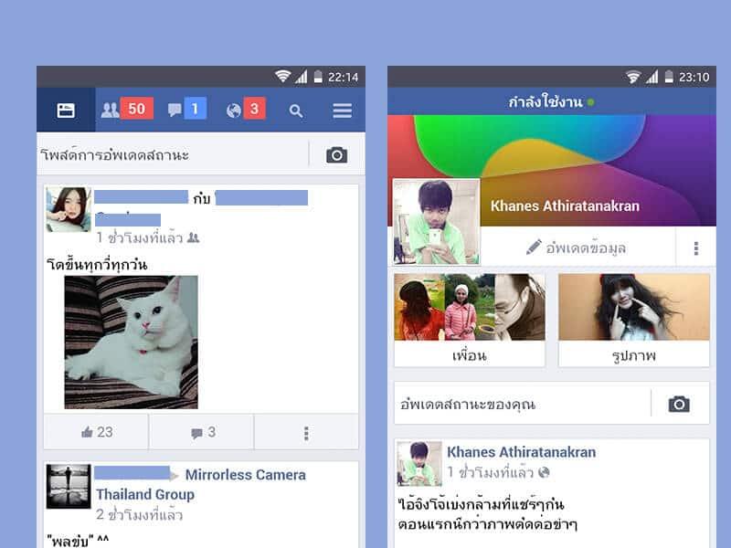 Facebook Lite แอพเล่นเฟสสำหรับคนเน็ตช้า ลองใช้แล้วดีไหม มาดูกัน