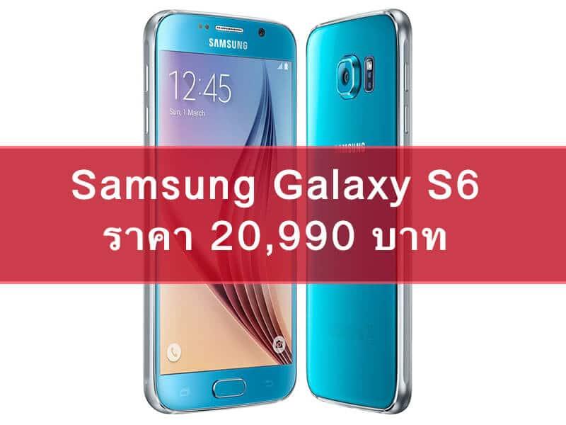 Samsung Galaxy S6 ลดราคาเหลือ 20,990 บาท ที่ iTruemart เท่านั้น