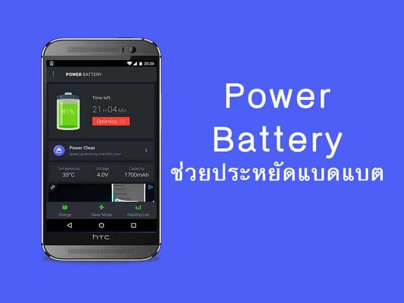 Power Battery ผู้ช่วยประหยัดแบต สำหรับ Android