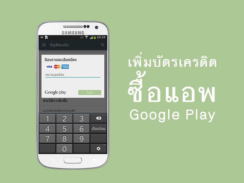 วิธีเพิ่มบัตรเครดิต/เดบิต เพื่อซื้อแอพบนมือถือ Android