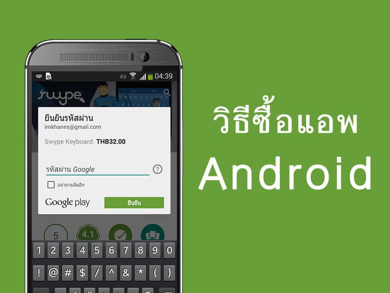 วิธีซื้อแอพบนมือถือ Android