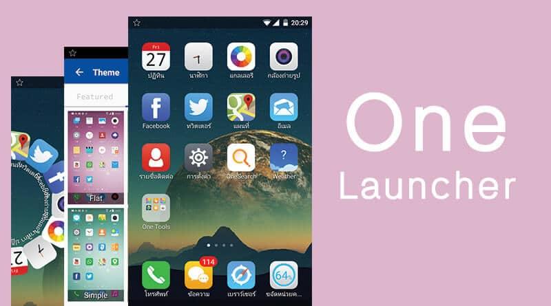 รีวิว One Launcher ธีมมือถือ Android สไตล์ iPhone ฟีเจอร์จัดเต็ม
