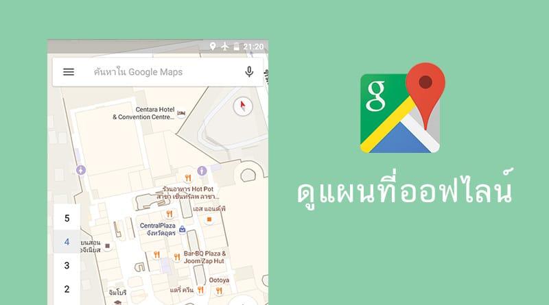 วิธีใช้งานแผนที่ Google Maps แบบออฟไลน์ บนมือถือ Android