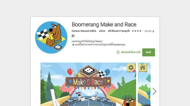 """Google Play เพิ่มฟีเจอร์ บอกว่าแอพไหนมี """"โฆษณา"""""""