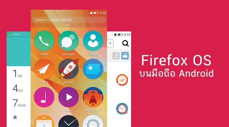 พรีวิว Firefox OS ระบบปฏิบัติการที่มาในรูปแบบของ Android Launcher