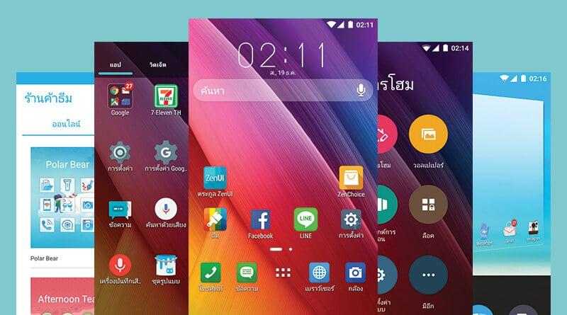 รีวิว ZenUI Launcher ธีมสไตล์ Azus ที่มือถือ Android ทุกยี่ห้อก็ใช้ได้