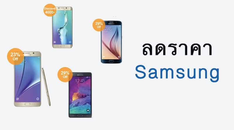 AIS จัดโปร กระหน่ำลดราคามือถือ Samsung สูงสุด 9,000 บาท