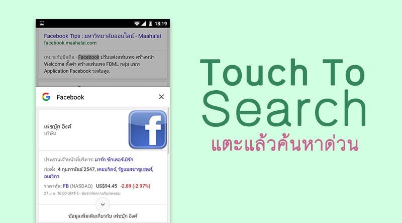 วิธีเปิดใช้ฟีเจอร์ Touch to Search ค้นหาข้อความได้ไม่ต้องพิมพ์ บนมือถือ Android
