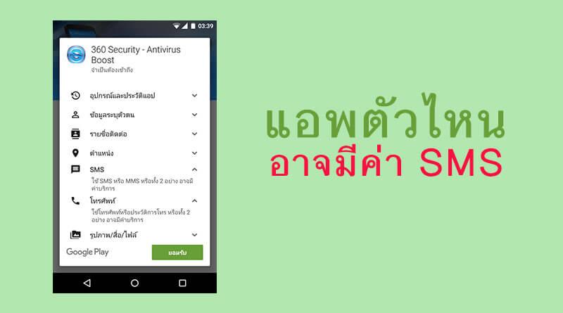 วิธีตรวจสอบ แอพ Android ตัวไหน อาจมีการเก็บค่า SMS หรือค่าโทร