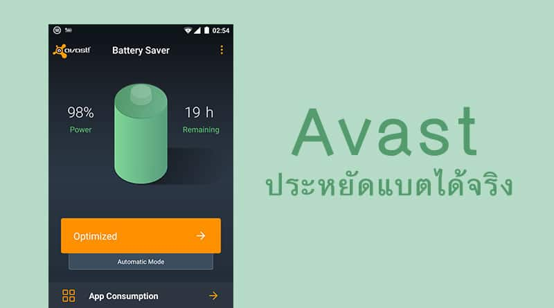Avast Battery Saver แอพช่วยประหยัดแบตมือถือ Android ได้ดี