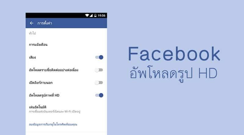 วิธีอัพโหลดภาพ Facebook ให้ชัดแบบ HD บนมือถือ Android