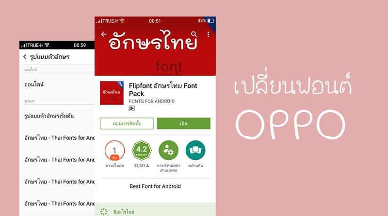 วิธีเปลี่ยนฟอนต์ไทยในมือถือ OPPO | Android