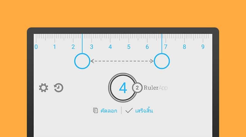 เปลี่ยนมือถือ Android ให้กลายเป็นไม้บรรทัด ด้วยแอพ Ruler