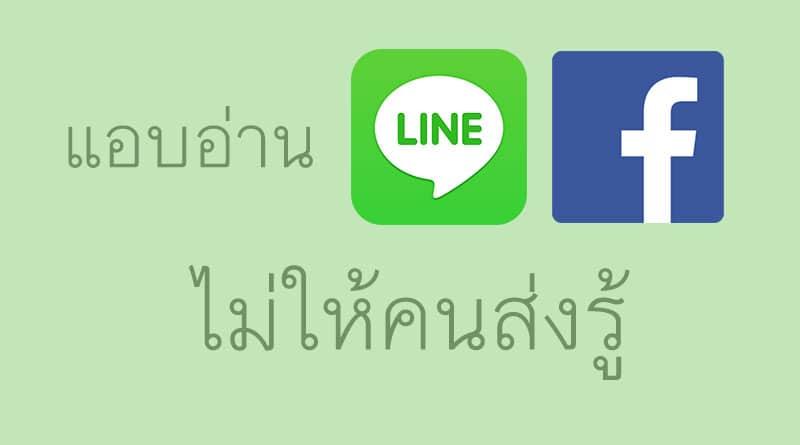 แอบอ่าน LINE และ Facebook โดยที่คนส่งไม่รู้ว่าถูกอ่าน ได้ด้วยแอพ UnRead