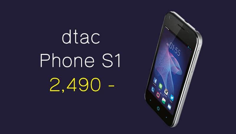 dtac Phone S1 สมาร์ทโฟนจอ 4 นิ้ว รองรับ 2 ซิม + 4G ในราคาเบาๆ 2,490 บาท