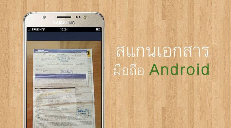 วิธีใช้มือถือ Android สแกนเอกสาร+แปลงเป็น PDF ได้ง่ายๆด้วยแอพ Tiny Scanner