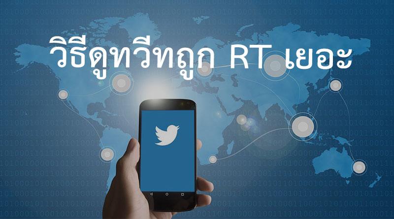 วิธีดูทวีทที่ถูก RT เยอะ ในแอพ Twitter บนมือถือ Android
