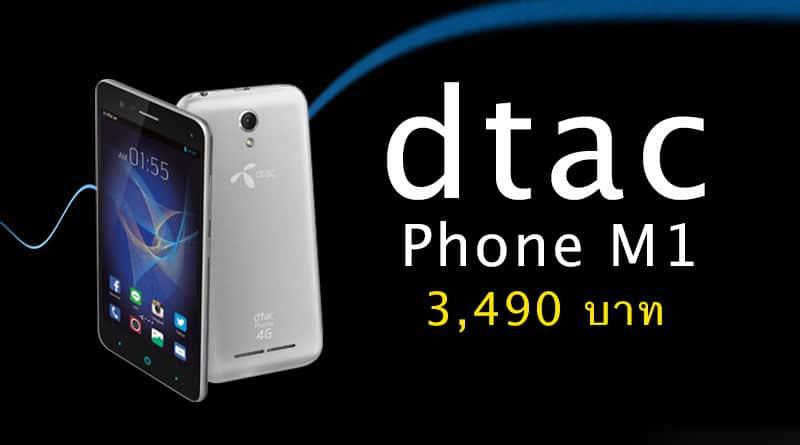 สเปค dtac Phone M1 มือถือจอ 5 นิ้ว รองรับ 2 ซิม+4G ในราคา 3,490 บาท