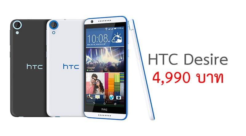 HTC Desire 820s และ 816G ลดราคาเหลือ 4,990 บาท เฉพาะที่ร้าน jaymart