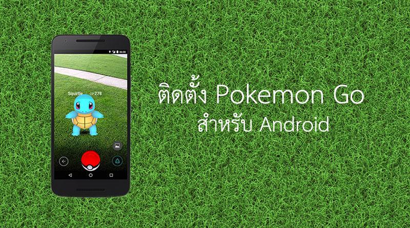 วิธีดาวน์โหลดและติดตั้งเกม Pokemon Go ด้วยไฟล์ APK บนมือถือ Android