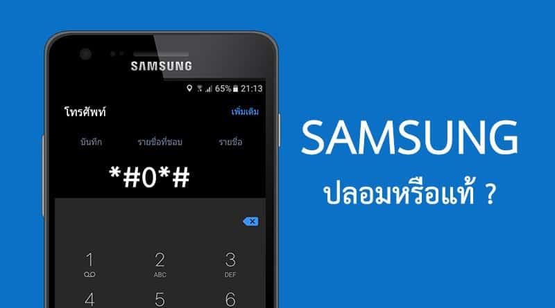 วิธีเช็ค จะรู้ได้อย่างไรว่ามือถือ Samsung แท้หรือปลอม