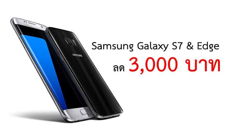Samsung Galaxy S7 และ S7 Edge ลดทันที 3,000 บาท เมื่อนำเครื่องเก่ารุ่นใดก็ได้มาเทิร์น