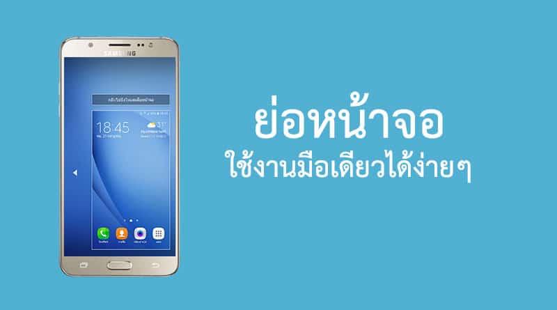 วิธีเปิดโหมดย่อหน้าจอ ใช้มือถือ Samsung ด้วยมือข้างเดียวได้