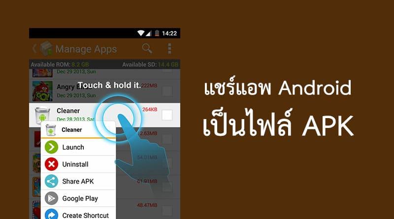 แชร์แอพ/เกมส์ Android เป็นไฟล์ APK ให้เพื่อนได้ง่ายๆ ด้วย APK Installer
