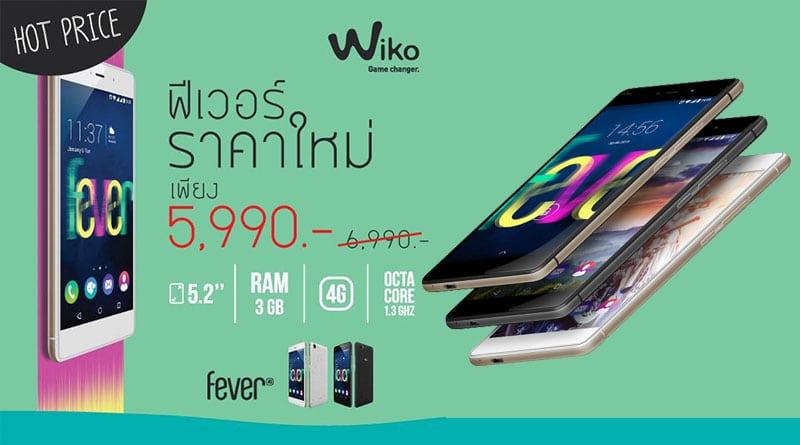 Wiko Fever สมาร์ทโฟนจอ 5.2 นิ้ว แรม 3GB ลดราคาเหลือ 5,990 บาท