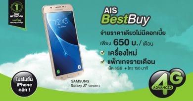 AIS จัดโปรผ่อน Samsung Galaxy J7 นาน 24 เดือน ดอก 0% (ไม่ต้องจ่ายล่วงหน้า)