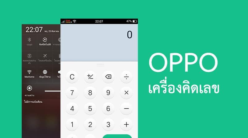 OPPO-calculator-tip
