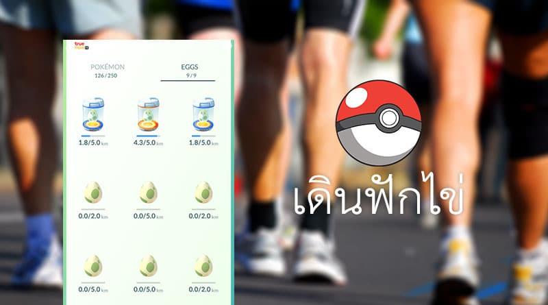 มาดูว่าเดินฟักไข่ในเกม Pokemon Go จะเผาผลาญได้กี่กิโลแคลอรี่