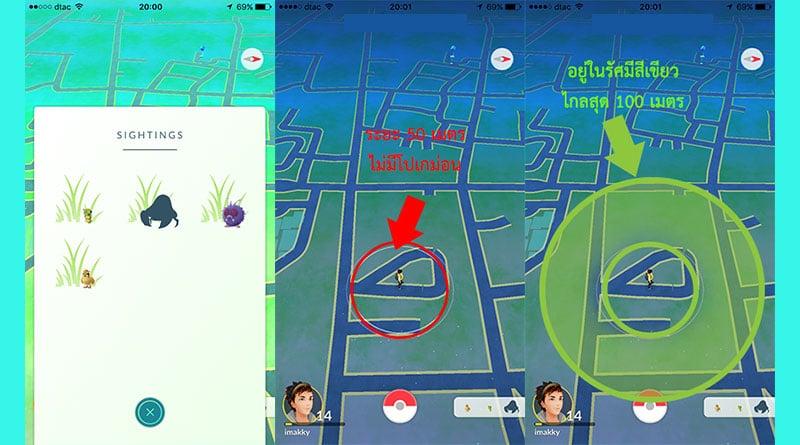 เทคนิคออกตามหา Pokemon ที่อยู่ใน Sightings