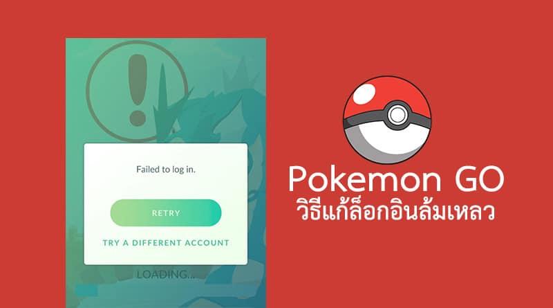 Pokemon Go วิธีแก้ ล็อกอินไม่ได้ ขึ้น Failed to login
