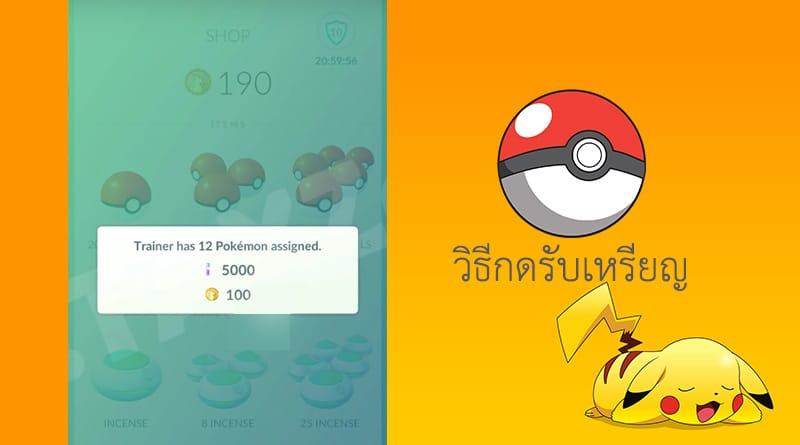 Pokemon Go วิธีกดรับเหรียญ Pokecoin หลังจากเข้ายึดยิมได้