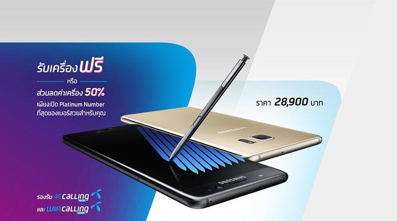 เปิดเบอร์สวยลงท้าย 9999 กับ dtac รับฟรี Samsung Galaxy Note 7