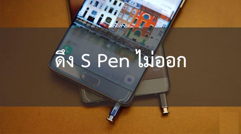 Samsung Galaxy Note 7 พบปัญหาปากกา S Pen ติดในตัวเครื่อง