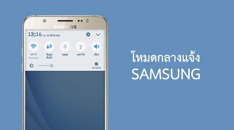 """""""โหมดกลางแจ้ง"""" บนมือถือ Samsung ช่วยให้มองเห็นหน้าจอได้ชัดขึ้น"""
