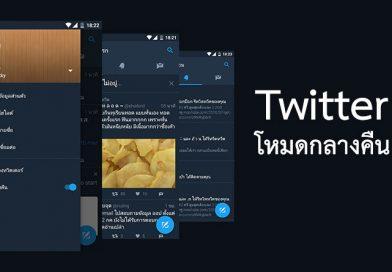 อ่าน Twitter ได้อย่างสบายตา ด้วยการโหมดกลางคืน ในมือถือ Android