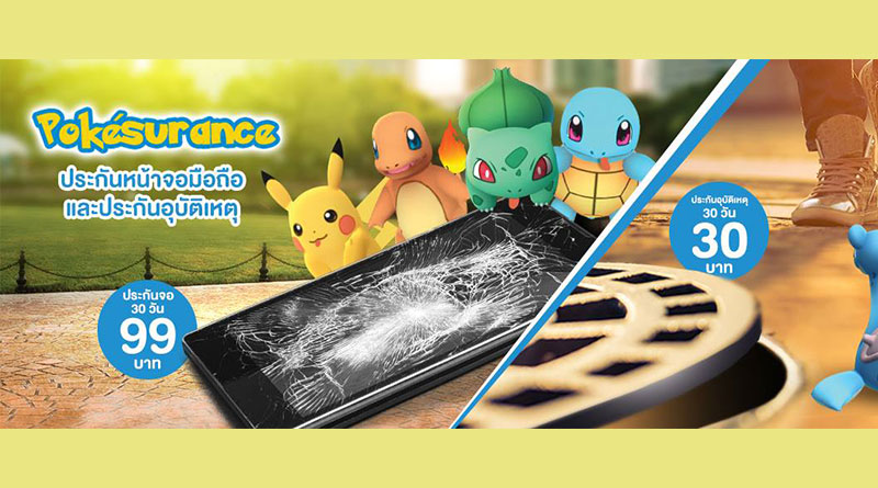 ประกันภัยสำหรับผู้เล่น Pokemon Go เล่นแล้วตาย จ่ายสูงสุด 5 แสนบาท