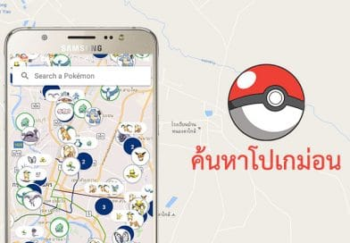 GO Map แอพช่วยค้นหาโปเกม่อนหายาก บนมือถือ Android