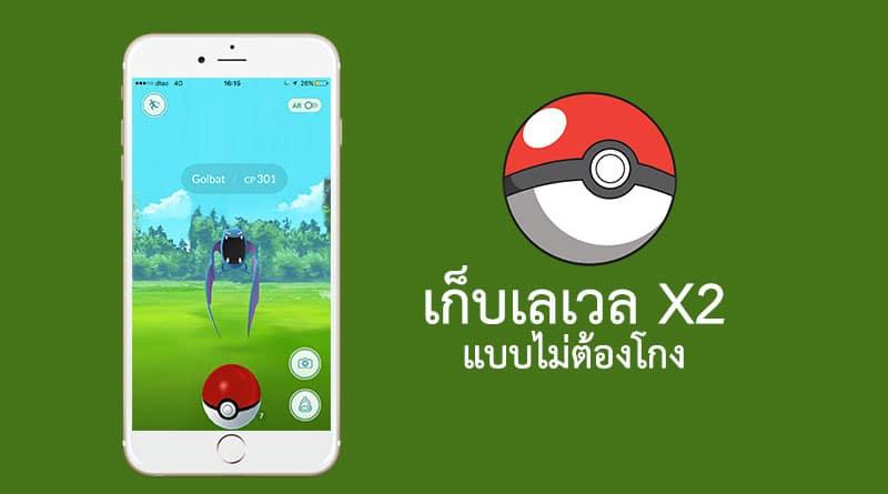 อัพเลเวล Pokemon Go แบบ X2 ง่ายๆ ไม่ต้องโกง ด้วย Lucky Egg