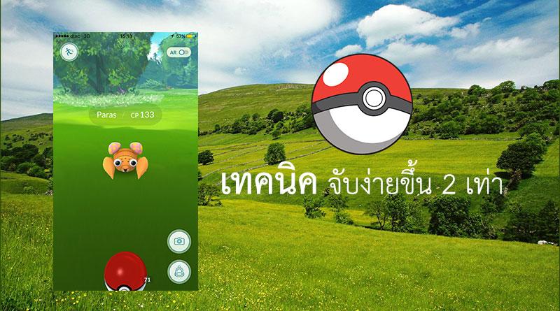 Pokemon Go เทคนิคจับโปเกม่อนได้ง่ายขึ้น 2 เท่า ด้วยการใช้ Razz Berry