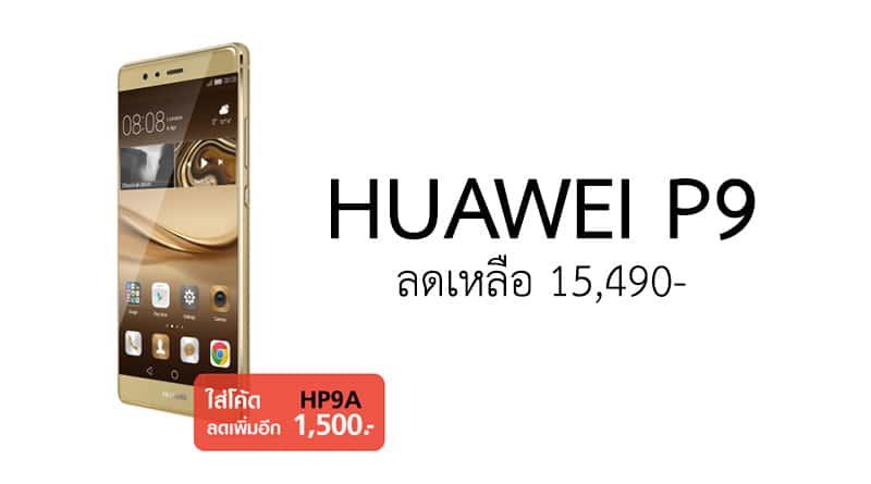 HUAWEI P9 สมาร์ทโฟนกล้องหลังคู่ ลดทันที 1,500 บาท ไม่ติดแพ็คเกจ